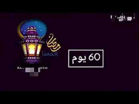 باقي 60 يوم على رمضان شهر الخير Youtube