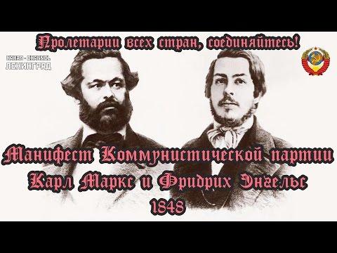 Фридрих Энгельс, Карл Маркс. Манифест Коммунистической партии. 1848. Аудиокнига. Русский.