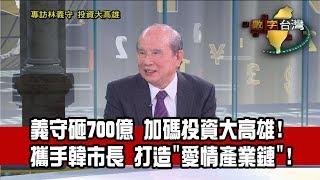 數字台灣HD241專訪林義守 投資大高雄 謝金河 林義守
