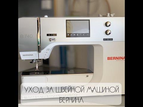 Чистка и смазка швейной машинки Бернина.