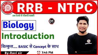 Class 01 | #RRB NTPC | BIOLOGY | 7:45 PM | By Ravi sir| introduction