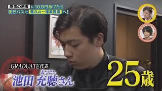 原宿の若者に10万円あげたら夜行バスで憧れの一流美容室へ】 GRADUATEに...