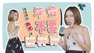 【深夜徐老师】年会血泪史!想要成为全场焦点?千万不要这么穿! thumbnail