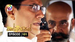 Kotipathiyo Episode 101 කෝටිපතියෝ  | සතියේ දිනවල රාත්රී  9.00 ට . . . Thumbnail