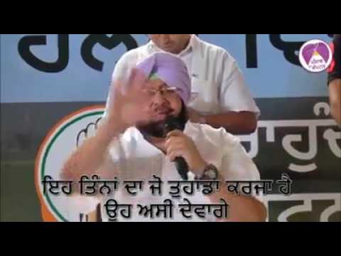 Karja maaf Punjab