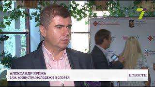В Одессе проходят молодежные бизнес-встречи