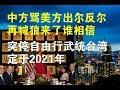 政论:中方骂美方出尔反尔再喊狼来了谁相信?突停自由行武统台湾定于2021年?