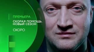 Скорая помощь (второй сезон) - анонс нового сезона на НТВ