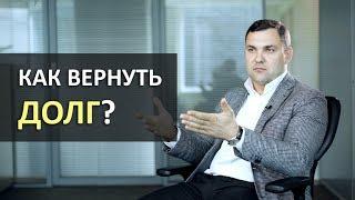 видео Взыскание дебиторской задолженности - взыскание задолженности с юридических лиц