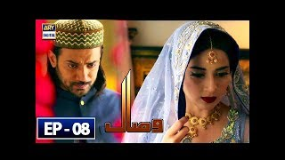 Visaal Episode 8 - 16th May 2018 - ARY Digital Drama