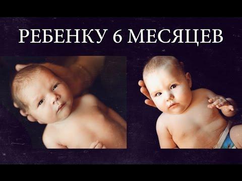 Ребенку 6 месяцев - Senya Miro