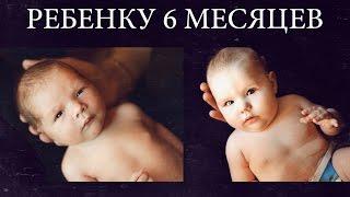 Ребенку 6 месяцев - Senya Miro(Мирычу 6 месяцев :) Рассказываю о новых умелках, режиме, прикорме, привычках и игрушках :) Как уложить ребенка..., 2015-01-07T13:09:33.000Z)