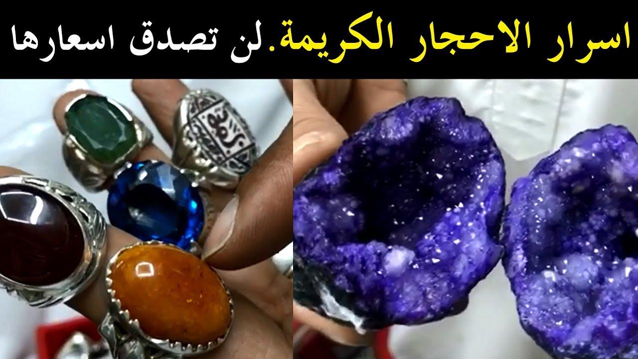 تعر ف على اسرار احجار الكريمة لن تصدق اسعارها سناب الاحساء Youtube
