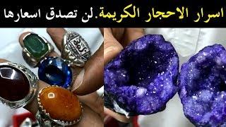 تعرّف على اسرار احجار الكريمة - لن تصدق اسعارها ! | سناب الاحساء
