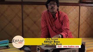 Abhijit Basu I Bengali Folk Music I Folk Fusion