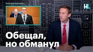 Навальный о заседании комиссии МГД по поводу достоверности доходов единоросса Шапошникова