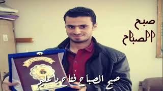تحميل اغنية صبح الصباح فتاح يا عليم mp3