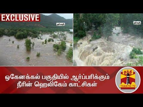 EXCLUSIVE | ஒகேனக்கல் பகுதியில் ஆர்ப்பரிக்கும் நீரின் ஹெலிகேம் காட்சிகள் | Hogenakkal | Thanthi TV