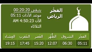 أوقات الصلاة الرياض و مواقيت الصلاة في الرياض Youtube