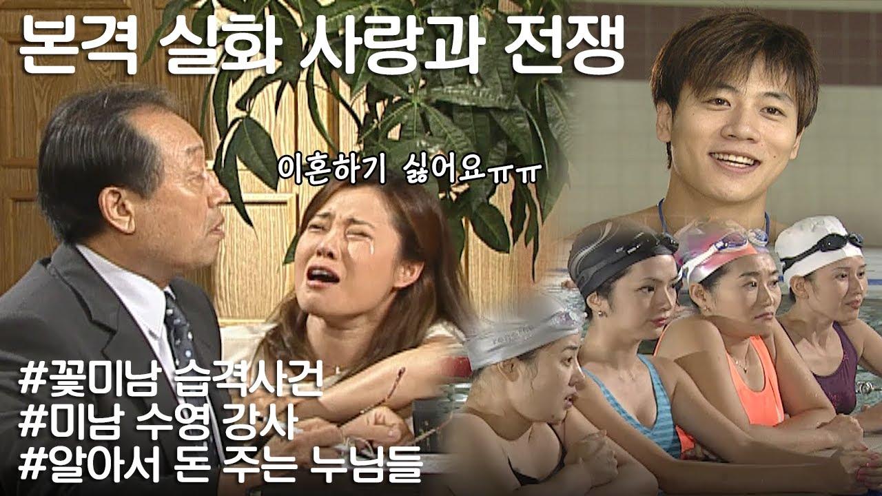 [사랑과 전쟁] 수영장에 꽃미남 총각 강사가 왔을 때 생기는 일ㅣKBS 20030905 방송