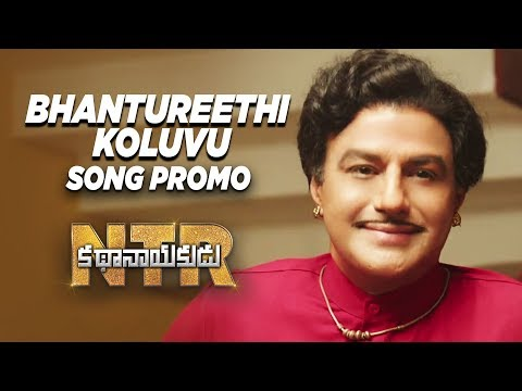 Bhantureethi Koluvu Song Promo - NTR Biopic - Nandamuri Balakrishna | Vidya Balan | Krish