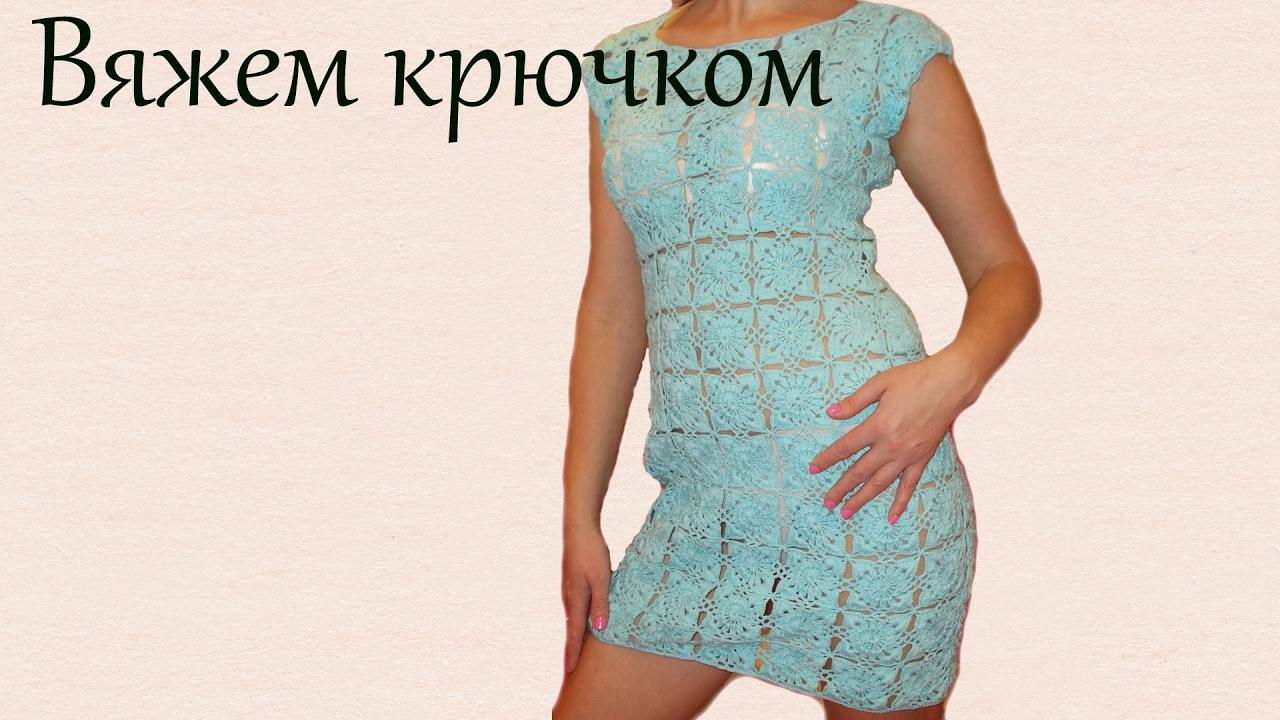 платье из мотивов вязание крючком Youtube