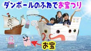 ダンボールのお船にのってお宝を釣ろう♪ thumbnail