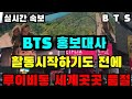 BTS 방탄소년단 실시간속보  BTS 홍보대사 활동 시작하기도 전에