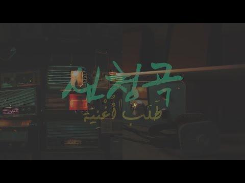 [ Arabic Sub / نطق ] Lee Sora (Feat. SUGA Of BTS) - Song Request