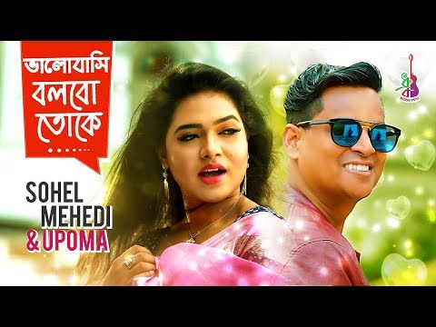 Valobashi Bolbo Toke | Sohel Mehedi | Upoma | Bangla New Song 2018
