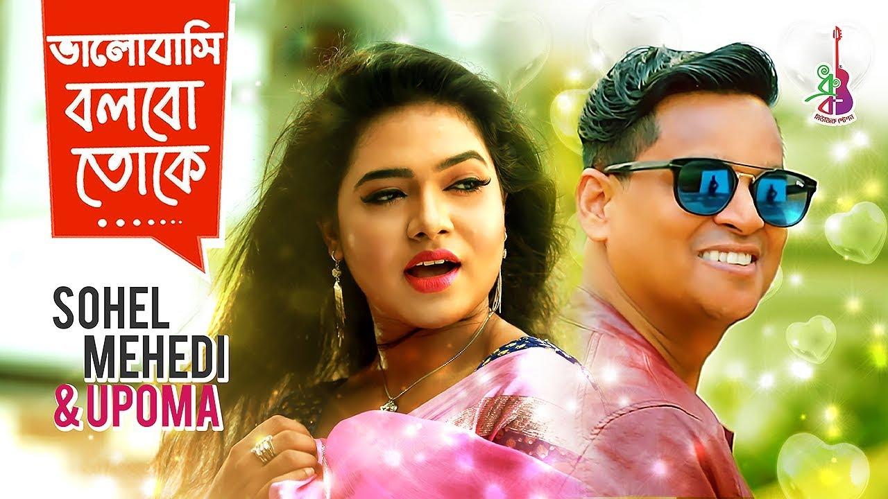 Download Valobashi Bolbo Toke | Sohel Mehedi | Upoma | Bangla new song 2018