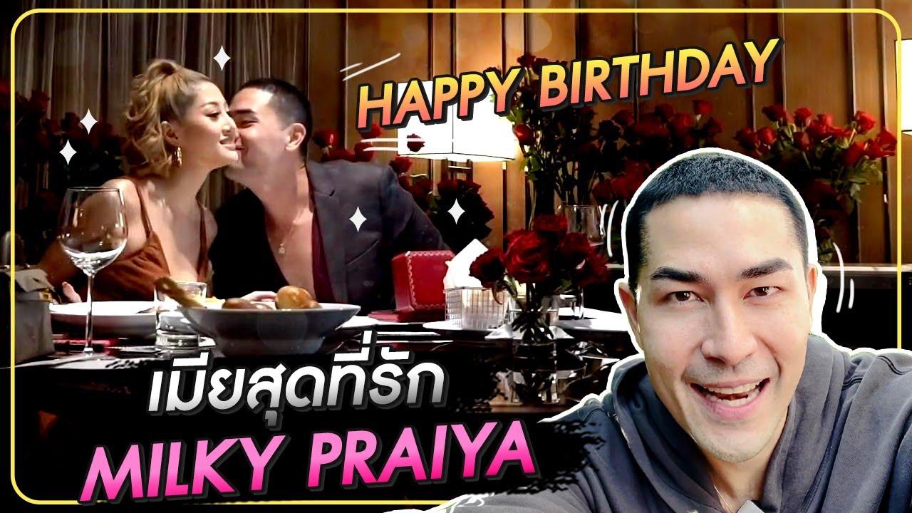 Happy BirthDay เมียสุดที่รัก Milky Praiya !!
