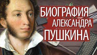 Александр Пушкин биография (краткая). Интересные факты.