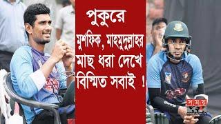মুশফিক, মাহমুদুল্লাহ চমকে দিলেন দর্শনার্থীদের ! | BD Cricket | Sports News