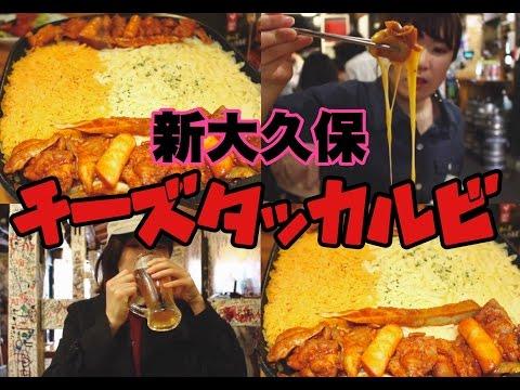 【新大久保】いつも行列!チーズタッカルビが美味しすぎた!