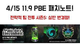 [TFT 시즌5: 심판] 4/15 11.9 PBE 패치…