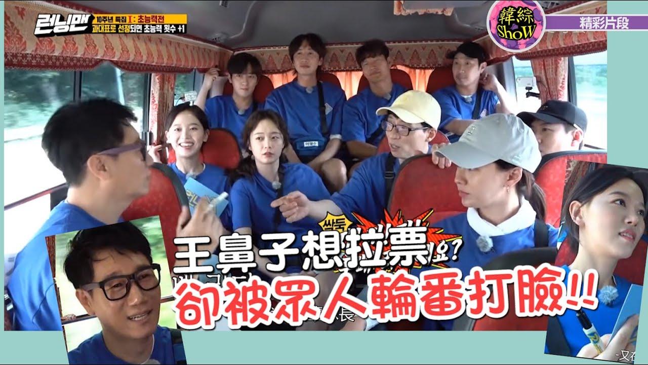【韓綜show】王鼻子想拉票卻被眾人輪番打臉,光洙趁機示弱欺騙大家