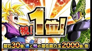 JP TOP GROSSING REWARDS ALREADY!? WHERE ARE GLOBAL