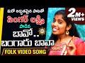 Baavo..Bangaru Baavo Folk HD Video Song || Singer Laxmi || Music G L Namdev || DiscoRecordingCompany