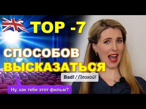 ТОП 7- способов ВЫСКАЗАТЬ СВОЕ МНЕНИЕ / Английский Дома