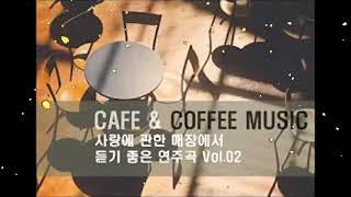 [2HOURS 커피&카페등 매장에서 듣기 좋은 …