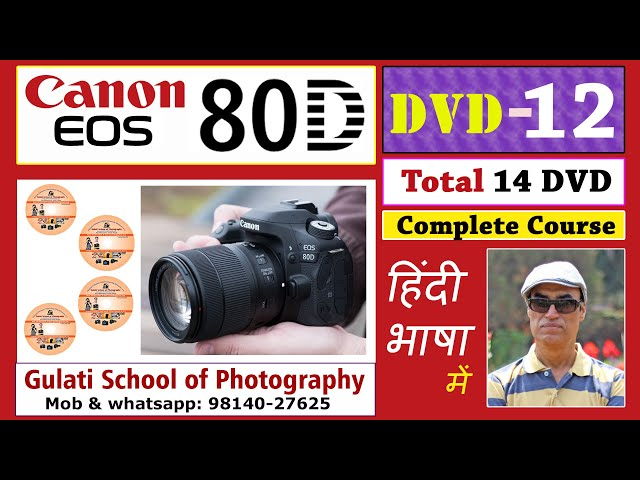 12th DVD | How to use Flash in Indoor & Outdoor with Canon 80D Camera | कोर्स हिंदी में
