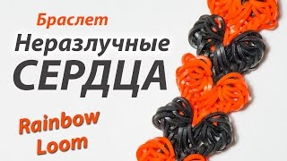 """Браслет БЕЗ СТАНКА """"Неразлучные СЕРДЦА"""" из Rainbow Loom Bands. Урок 144"""
