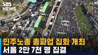 민주노총 총파업 집회 개최…서울 2만 7천 명 집결 /…