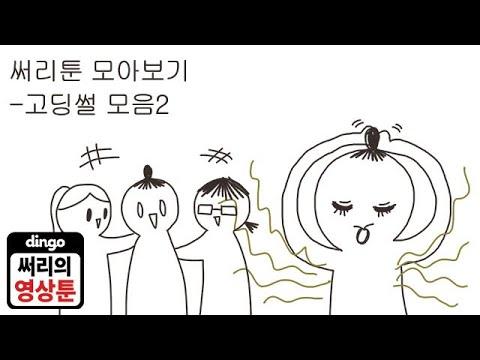 [써리툰 모아보기] 고딩썰모음2