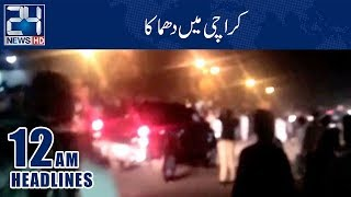 Karachi Blast | News Headlines | 12:00 AM | 17 Nov 2018 | 24 News HD