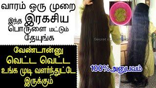 வாரம் ஒரு முறை இந்த இரகசிய பொருளை தேயுங்க முடி அசுர வேகத்தில் வளரும் | hair growth tips in tamil