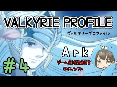 【PS】ヴァルキリープロファイル Aエンドへの道 Part.4