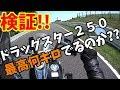 【検証】ドラッグスター250の最高速度は?/モトブログ/BIKE!BIKE!BIKE!/鈴鹿サーキット
