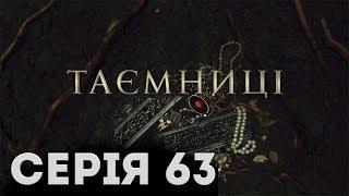 Таємниці (Серія 63)